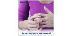 Артрит и артроз: в чем разница?