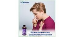 Бронхиальная астма: как избежать обострения