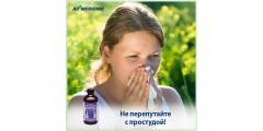 Сезонная аллергия: не перепутайте с простудой!