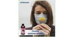Коронавирус: почему пропали запахи?