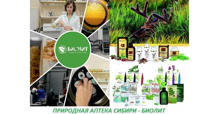 Природная аптека Сибири - Биолит