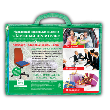 Массажный коврик для сидения «Таежный целитель»: описание, отзывы
