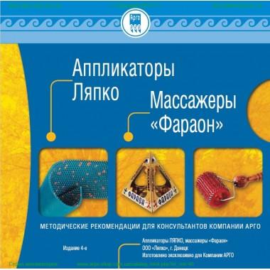Брошюра Аппликатор Ляпко (методические рекомендации): описание, отзывы
