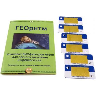 Агеон Георитм, биофильтр защитный от электромагнитных излучений: описание, отзывы