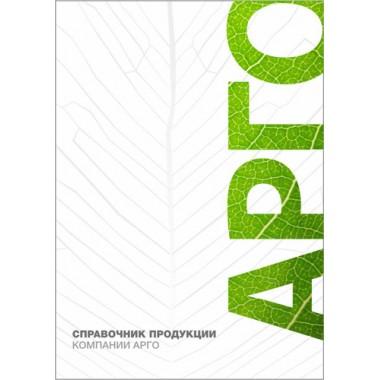 Справочник продукции АРГО: описание, отзывы