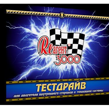 Реагент 3000 ТЕСТДРАЙВ для любых моделей двигателей и топливной системы: описание, отзывы