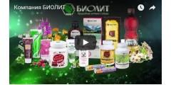 Компания БИОЛИТ (краткий видеоролик)