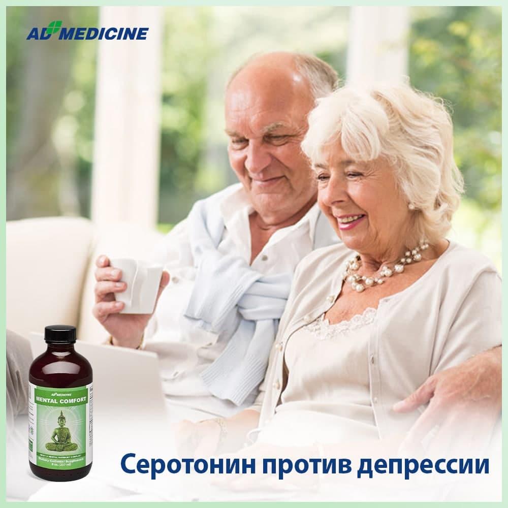 Серотонин против депрессии