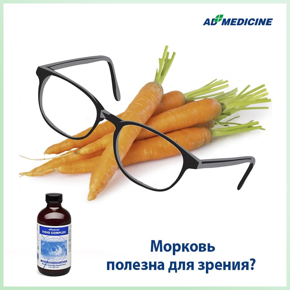 Морковь полезна для зрения?