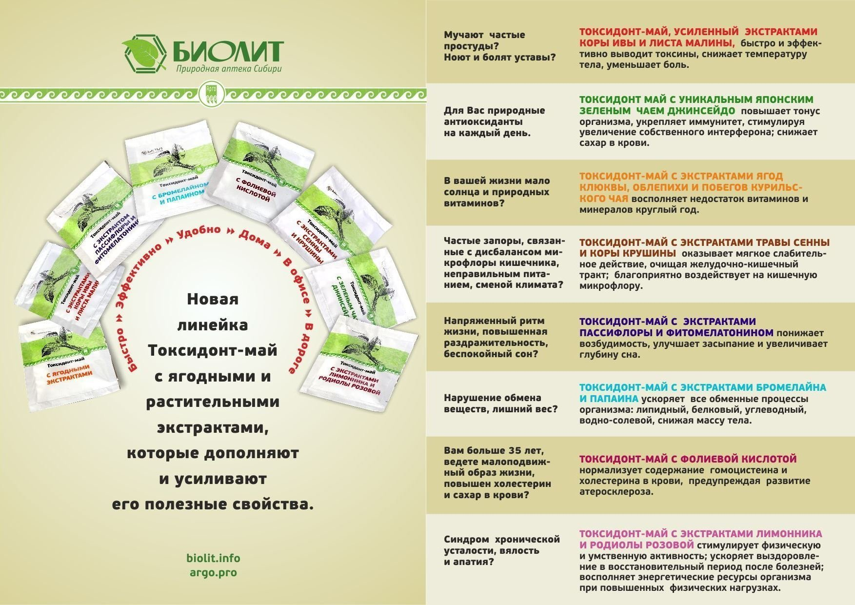Новая линейка Токсидонт-май с растительными экстрактами