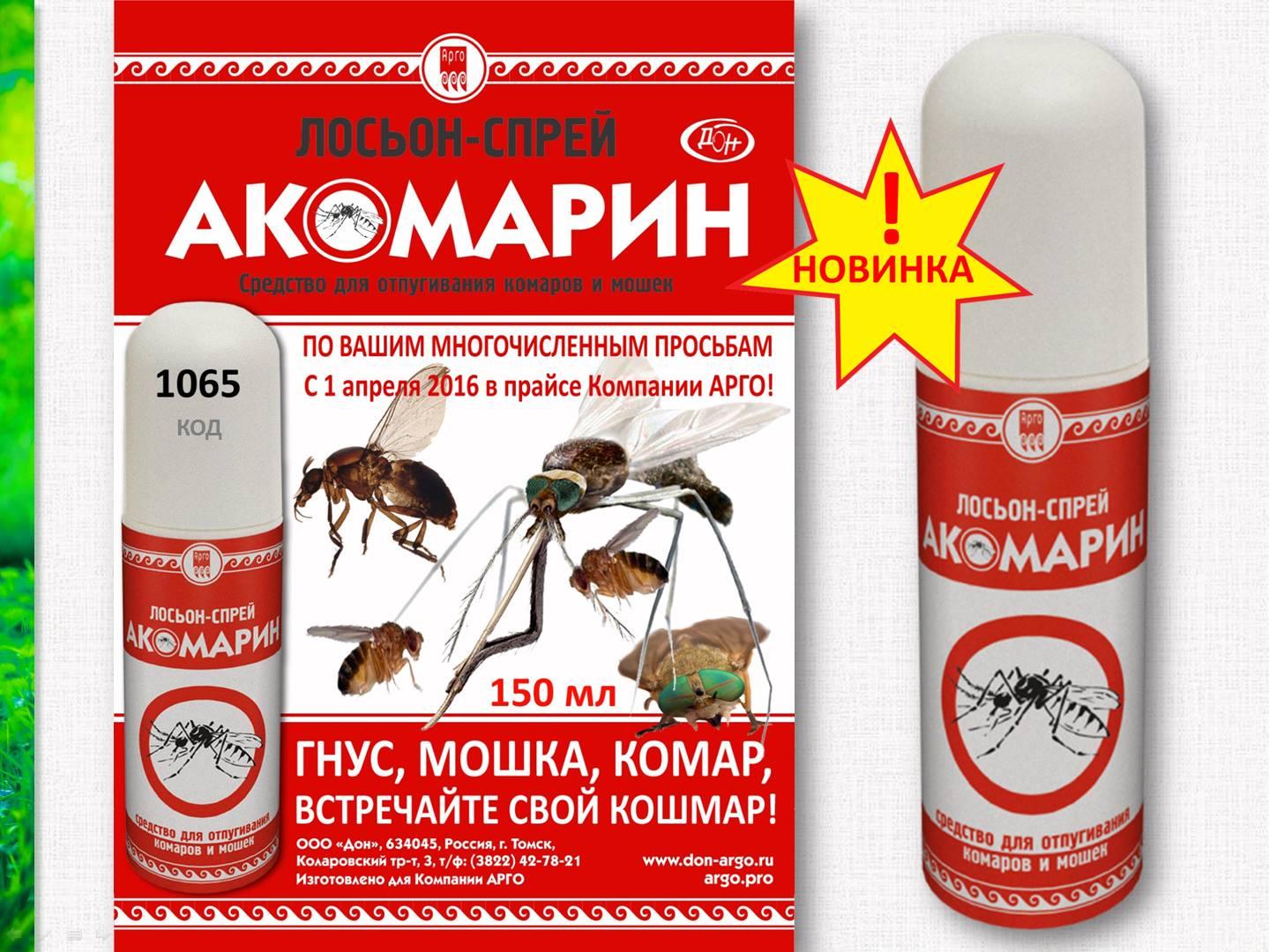 Косметическое защитное средство от комаров и мошкары