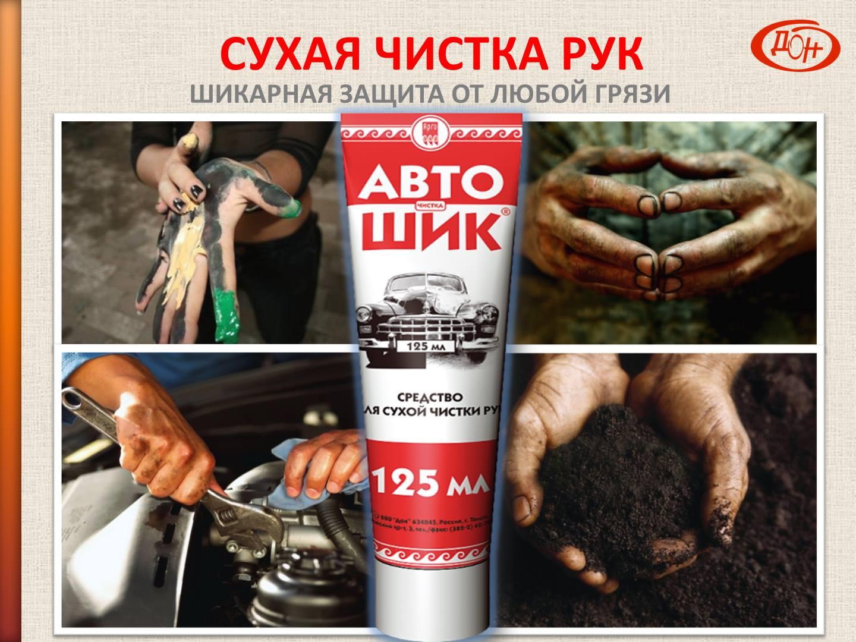 Автошик, средство для сухой чистки рук