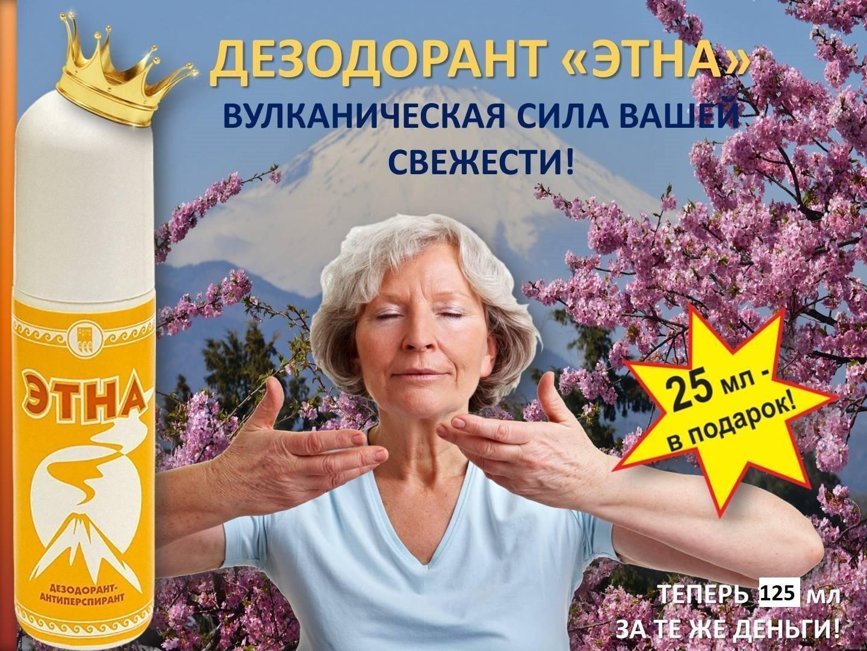 Дезодорант «Этна»: вулканическая сила вашей свежести!