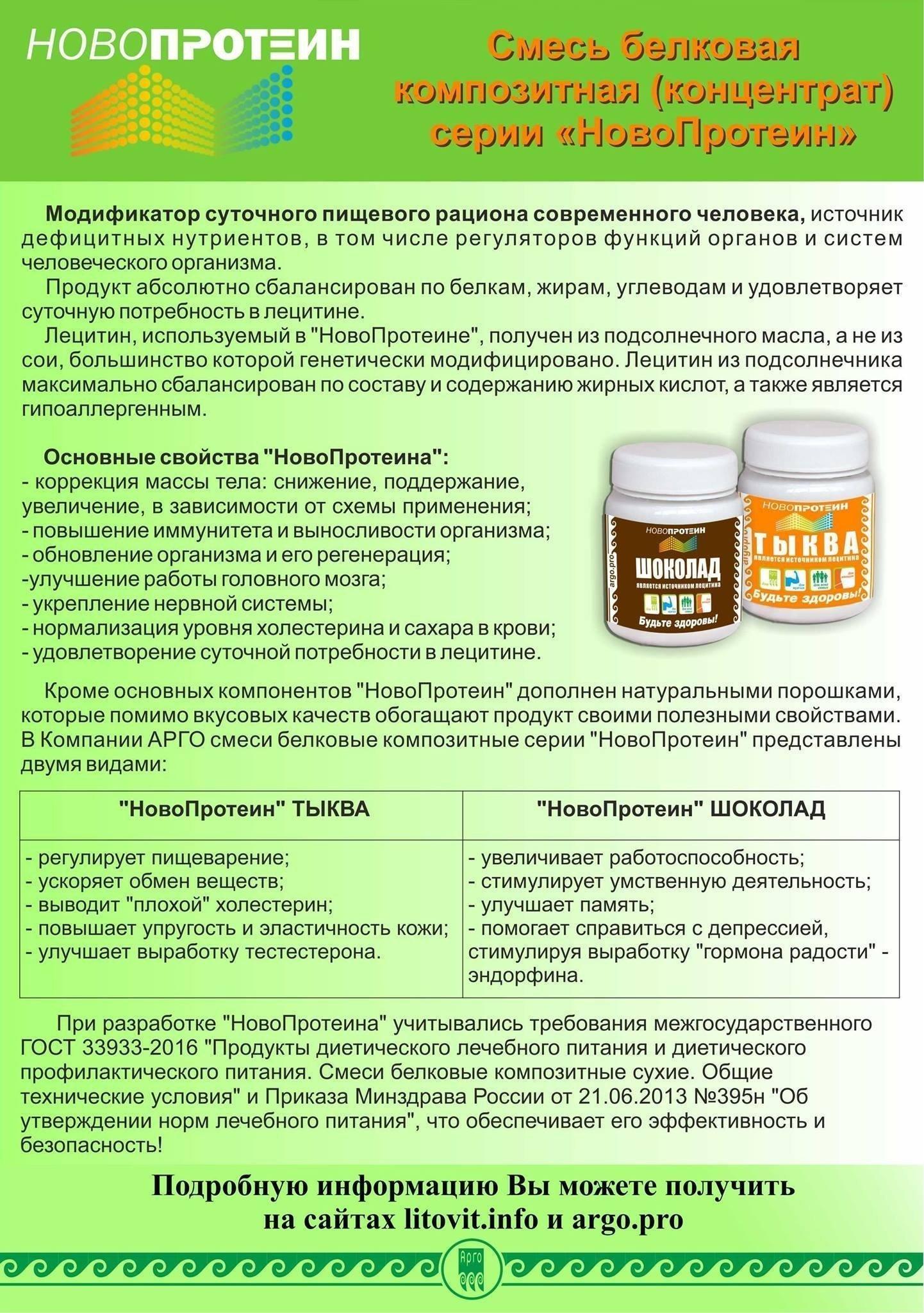 Смесь белковая композитная (концентрат) серии НовоПротеин