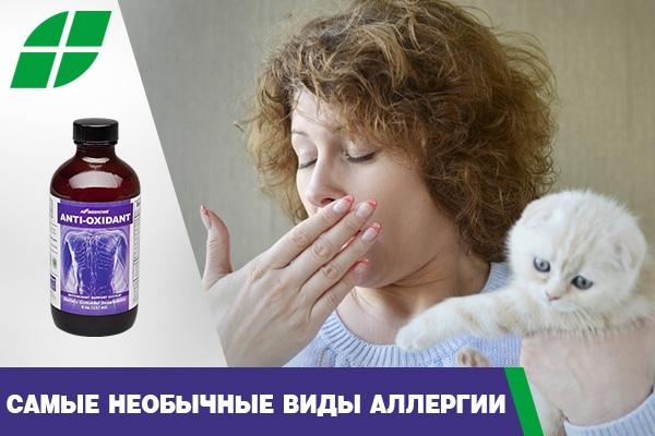 Самые необычные виды аллергии