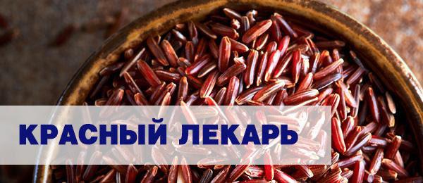 Красный ферментированный - дрожжевой рис: красный лекарь