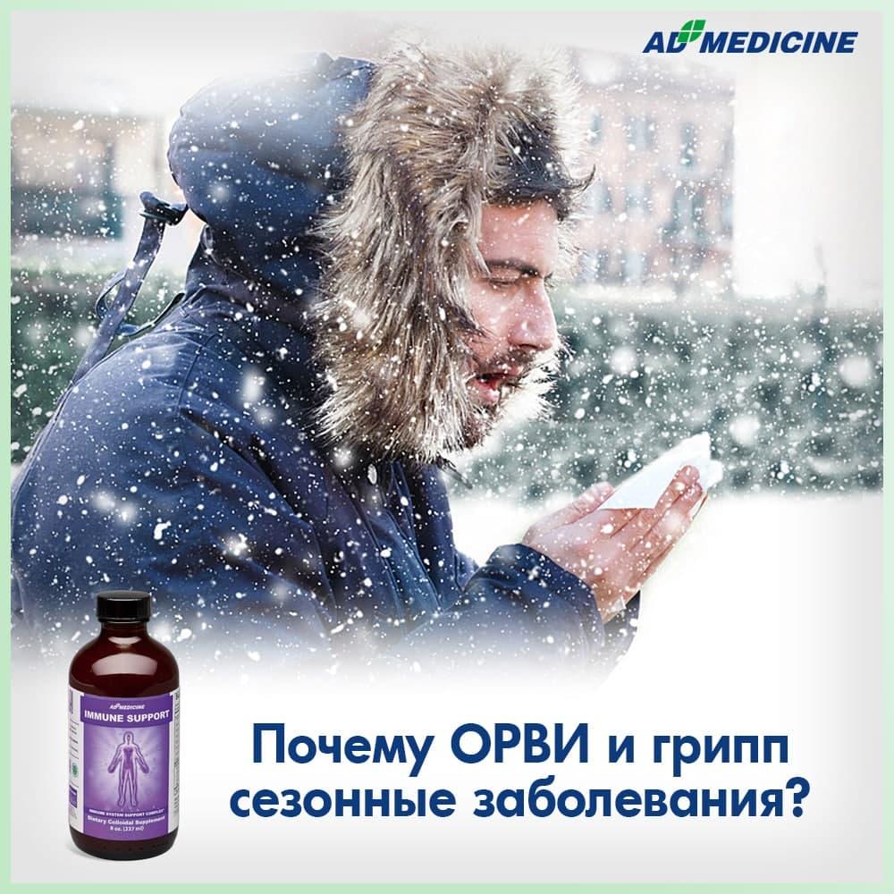 Почему грипп и ОРВИ считаются сезонными заболеваниями?