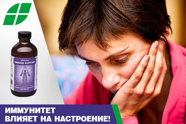 Иммунитет влияет на настроение!