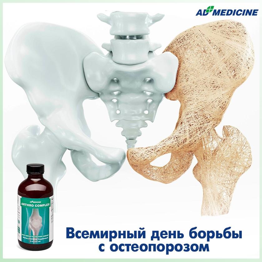 Всемирный день борьбы с остеопорозом и коллоидные фитоформулы