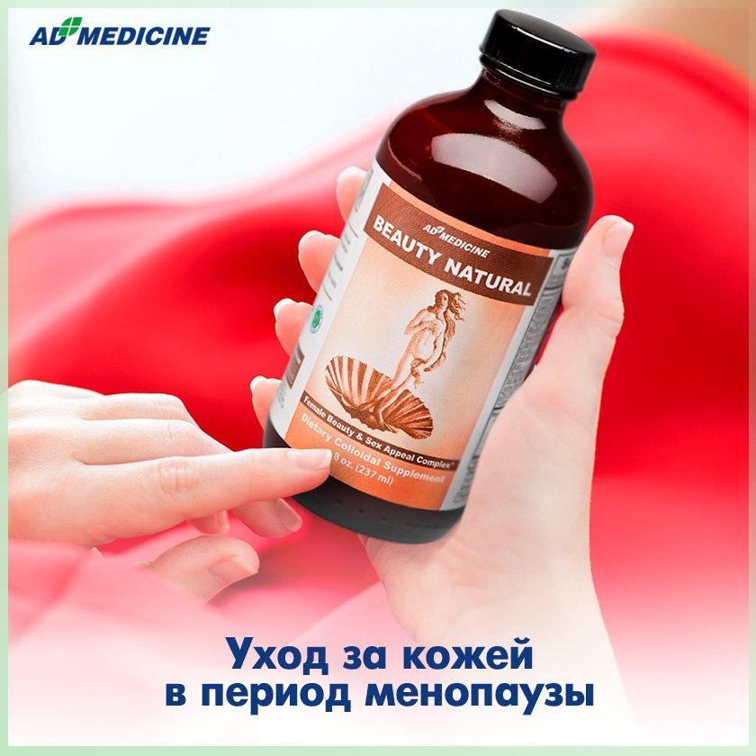 Уход за кожей в период менопаузы