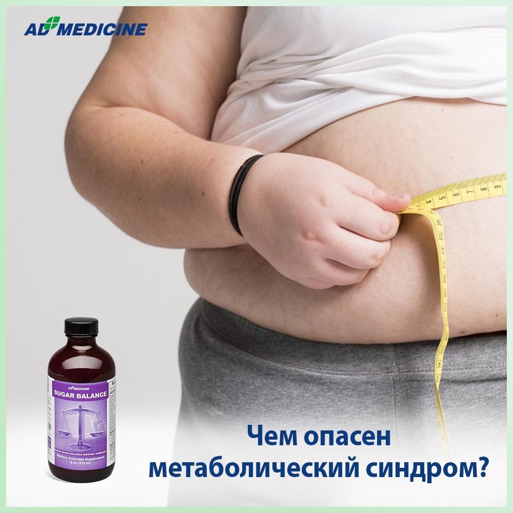 Чем опасен метаболический синдром?