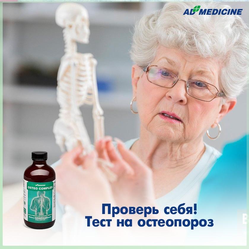 Проверь себя! Тест на остеопороз