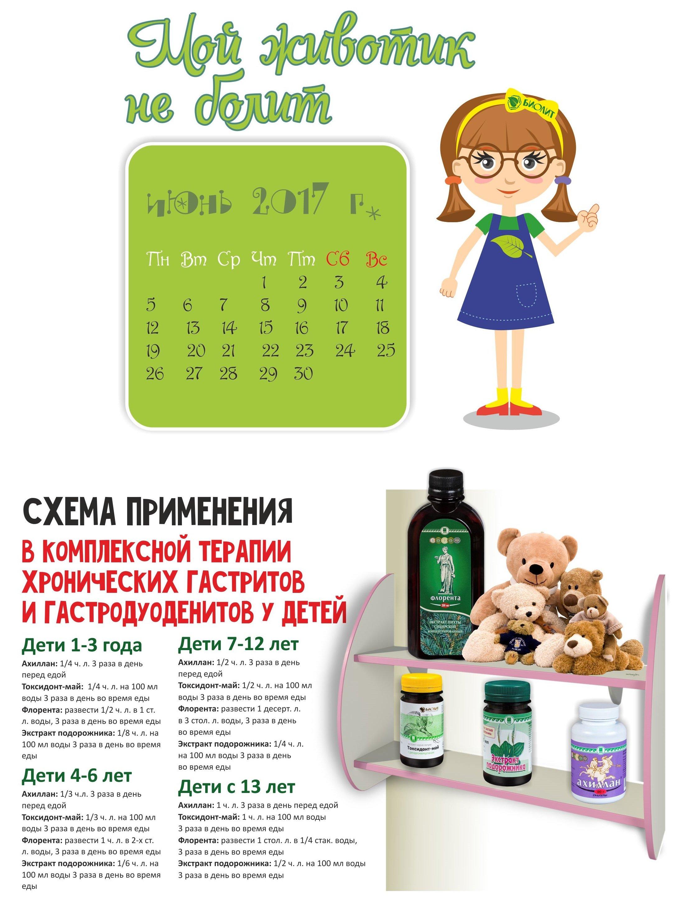 Схема применения продукции БИОЛИТ в комплексной терапии хронических гастритов и гастродуоденитов у детей