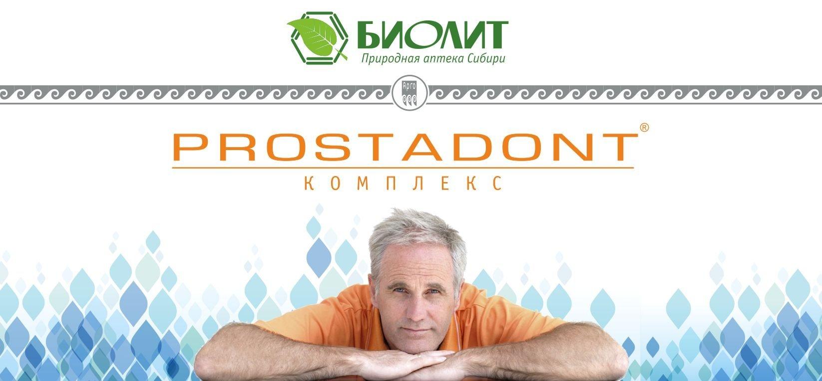 Prostadont Комплекс