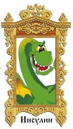 Инсулин – первая голова Дракона, самая противоречивая и коварная