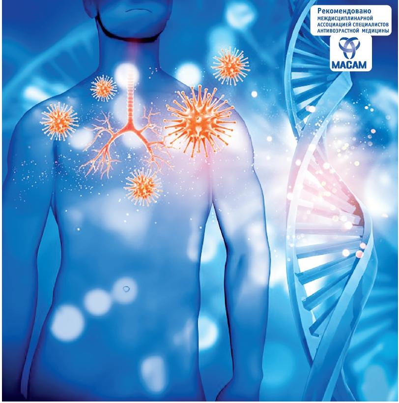 Нормальный иммунитет – наша главная защита от коронавируса. Фитосанация и фитооптимизация от БИОЛИТ