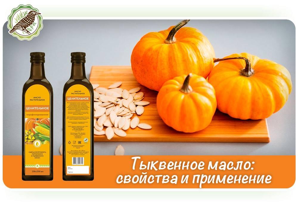 Тыквенное масло: свойства и применение