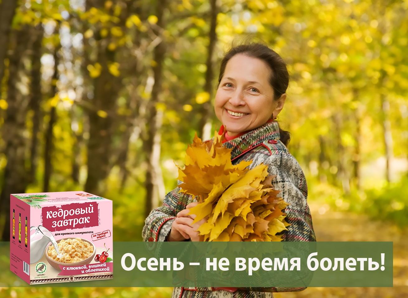 Осень - не время болеть!