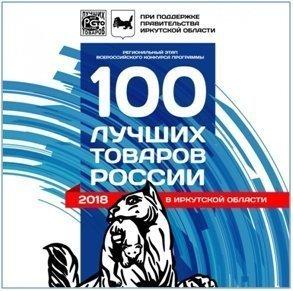 ЭМ-курунга вновь вошла в 100 лучших товаров России