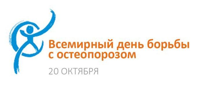 20 октября - Всемирный день борьбы с остеопорозом. Литовиты