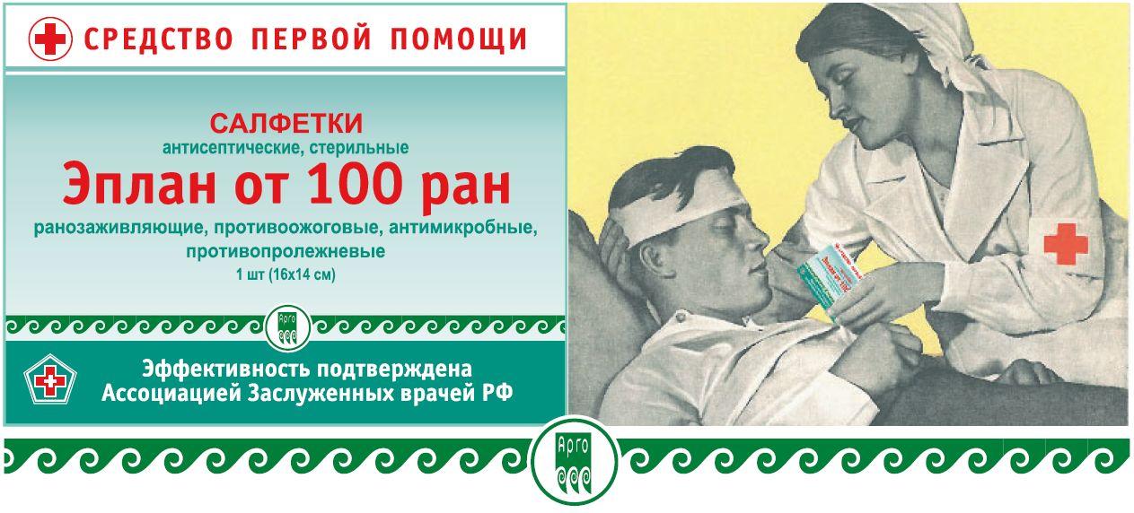 Салфетки антисептические стерильные Эплан от 100 ран