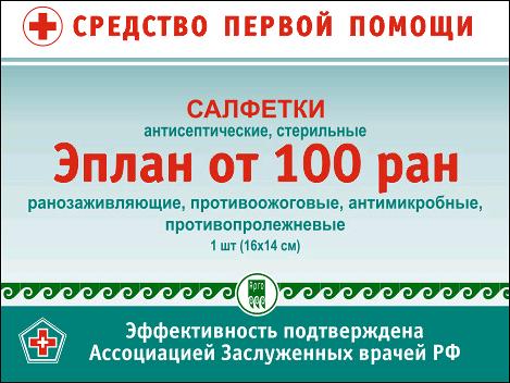 Салфетки антисептические Эплан от 100 ран как средство асептической обработки, антимикробной и антибактериальной защиты