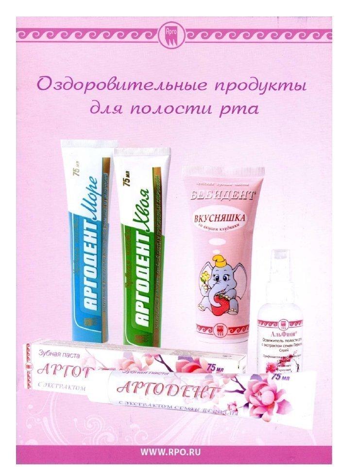 Схемы применения зубных паст серии «Аргодент»