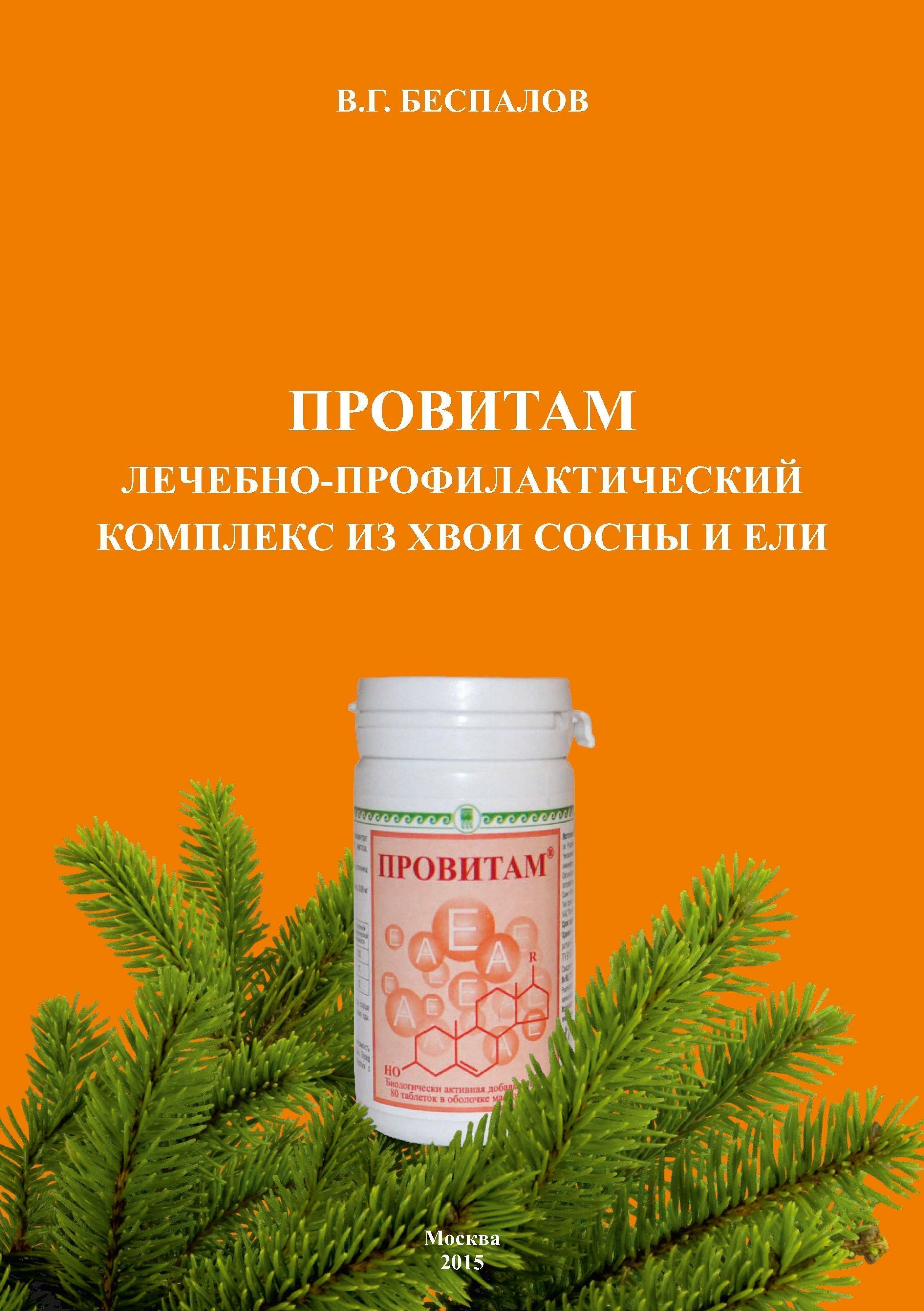 Провитам - лечебно-профилактический комплекс из хвои сосны и ели