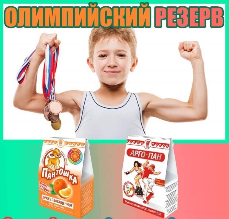 Олимпийский резерв! Программа оздоровления для детей