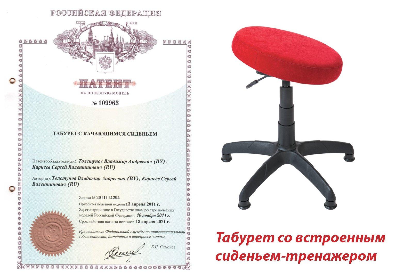 Табурет со встроенным сиденьем-тренажером