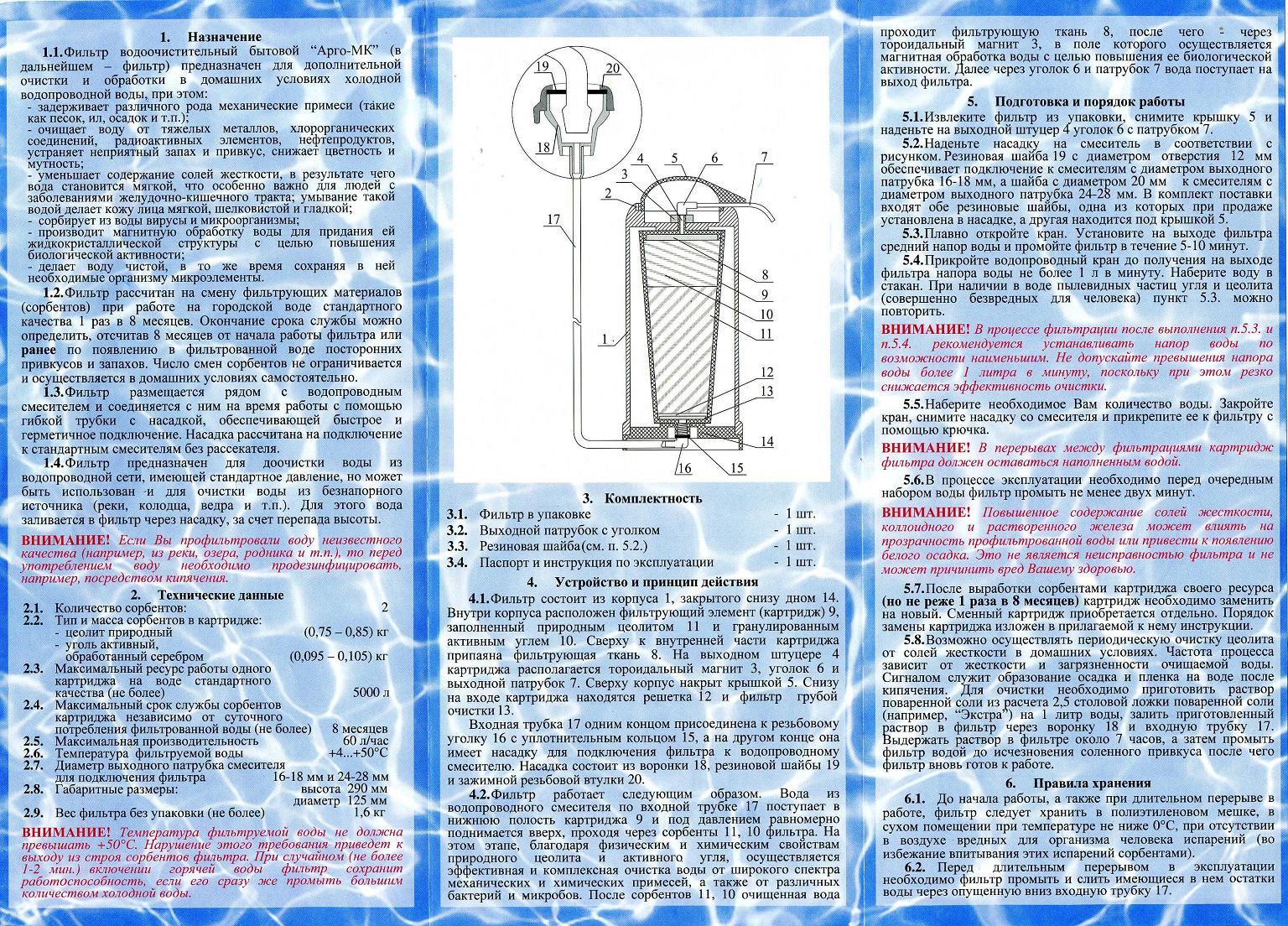Инструкция для фильтр для воды