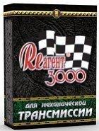 ЗВК «Реагент 3000»для механичесской трансмиссии