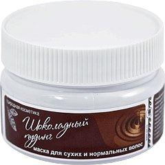 Купить Маска для сухих и нормальных волос «Шоколадный пудинг» (код 0141), цена