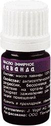 Купить Эфирное масло Лаванда (код 1310), цена