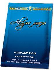 Купить Маска для лица «Акулье масло» с маслом авокадо (код 3602), цена