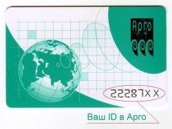 Дисконтная карта Арго