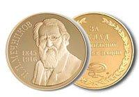 Медаль имени — Ильи Ильича Мечникова