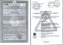 Скачать Инструкцию №1/07 для дезинфекции железнодорожного транспорта и метрополитена