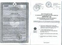 Скачать Инструкцию №2/09 для дезинфекции систем вентиляции и кондиционирования воздуха