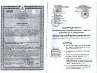 Скачать Инструкцию №6/10 по применению дезинфицирующего средства